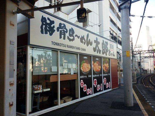 新津田沼「太郎ちゃん」の外観